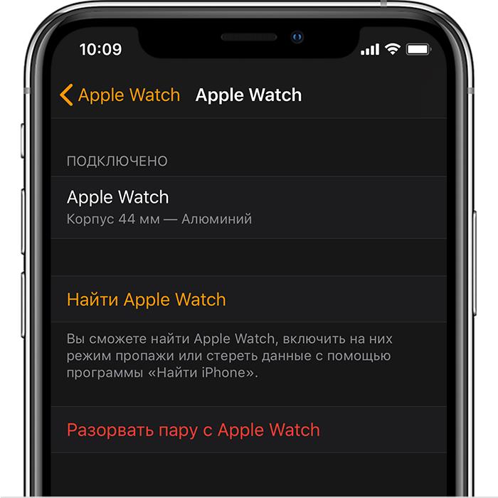 Как разорвать пару Apple Watch и iPhone?
