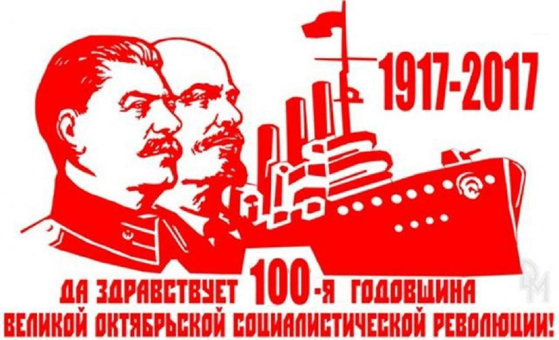 Сто лет Великой Октябрьской Социалистической Революции!