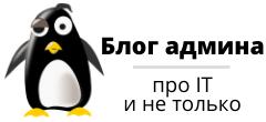 Блог админа
