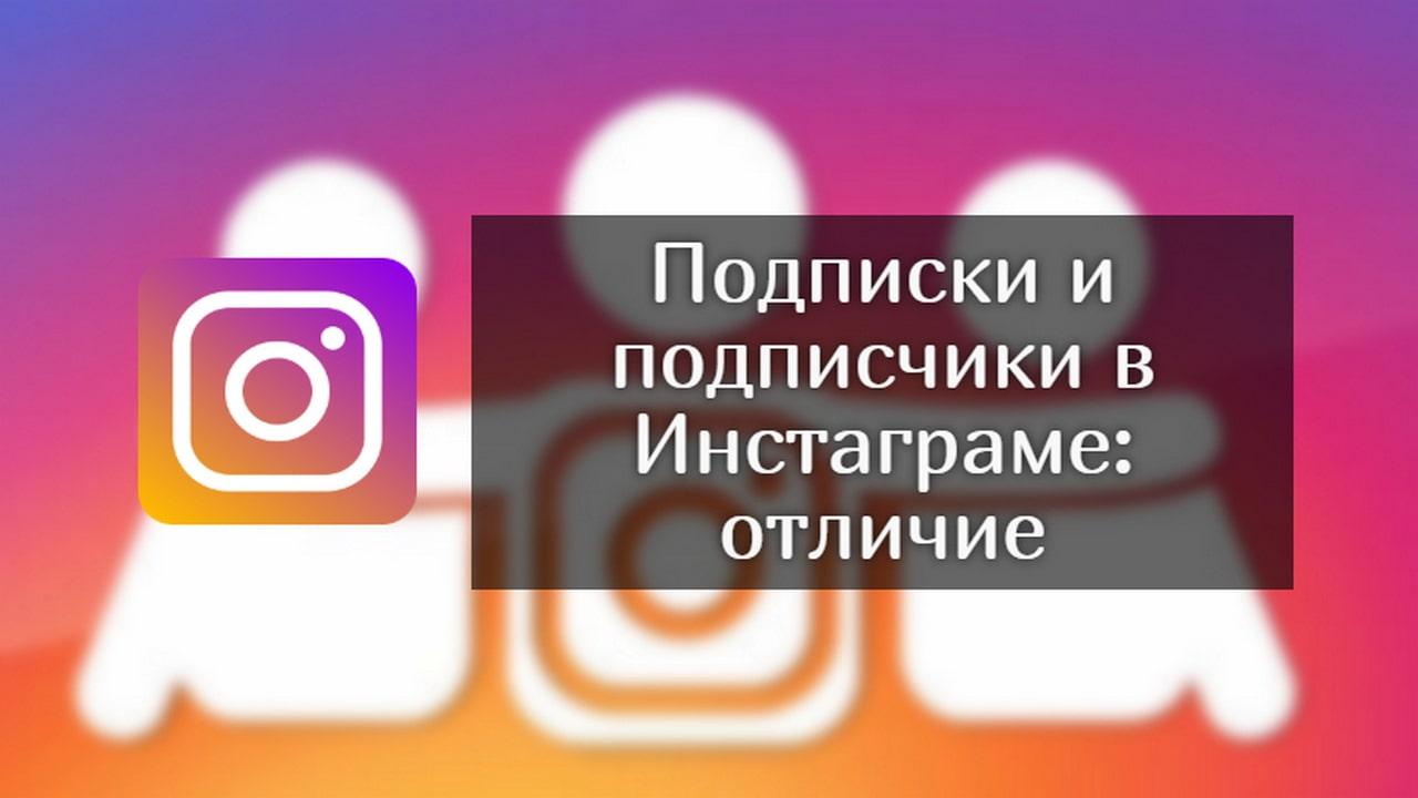 Отличие подписок и подписчиков в Instagram