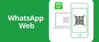 Онлайн-сервис WhatsApp Web