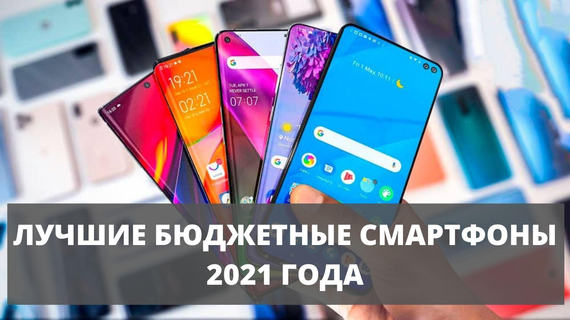 Лучшие бюджетные смартфоны 2021 года