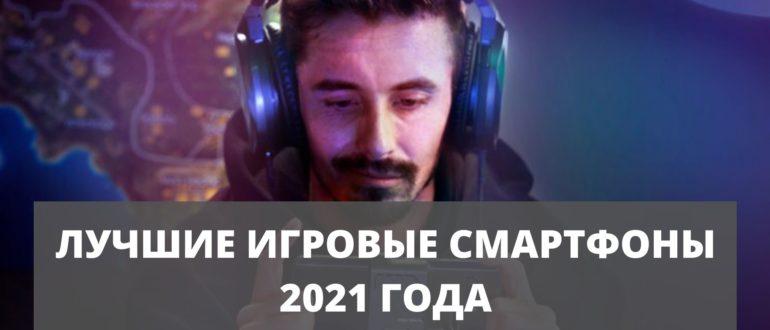Лучшие игровые смартфоны 2021 года
