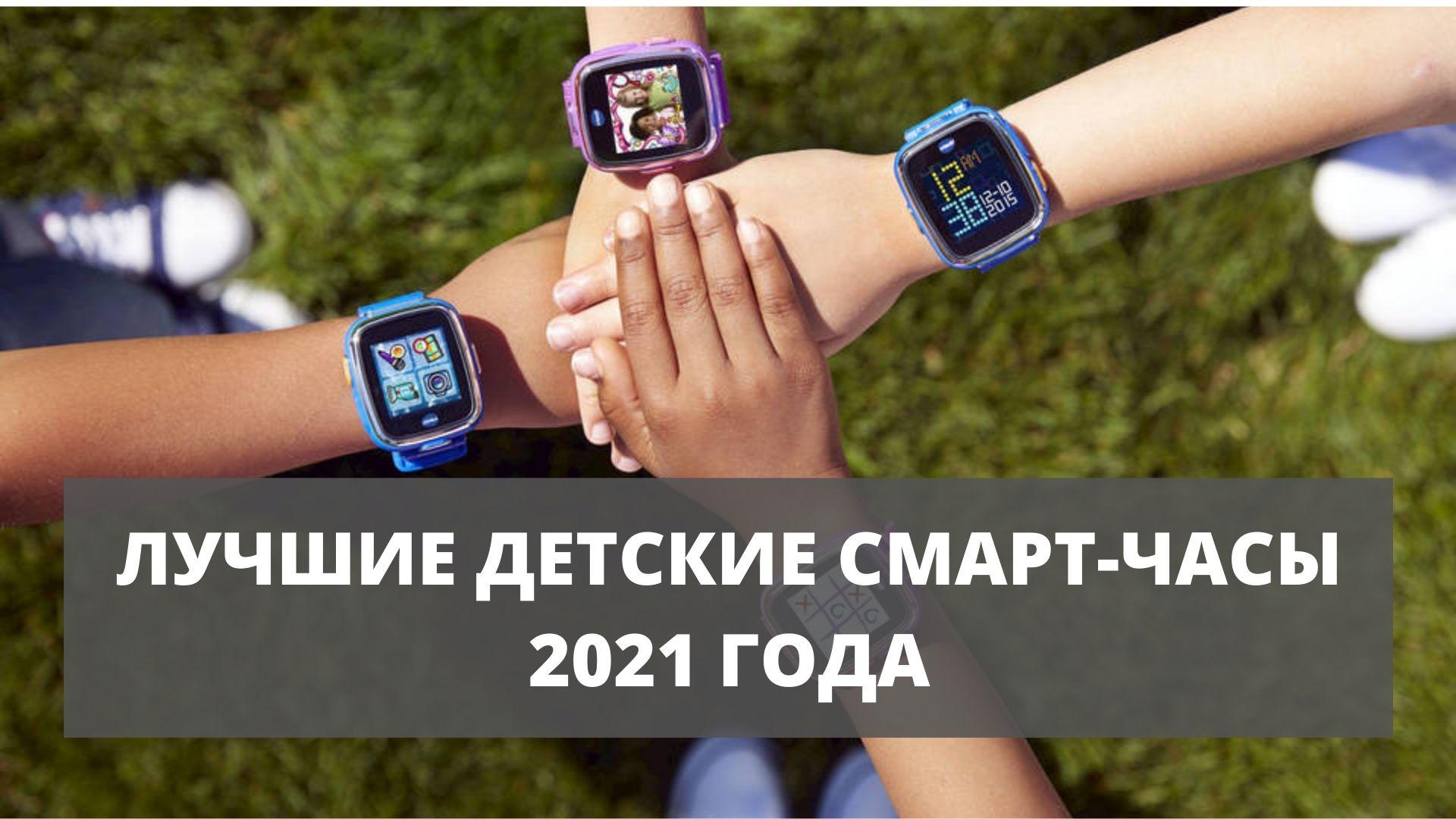 Рейтинг лучших детских смарт часов 2021 года