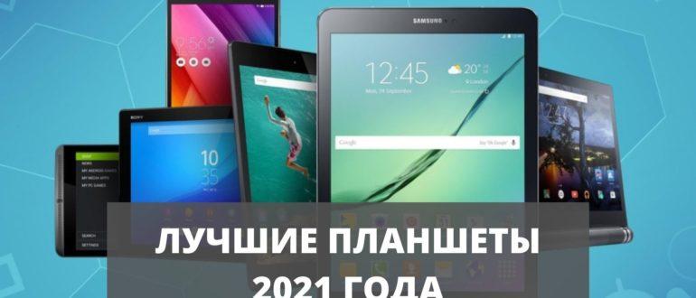 Рейтинг лучших планшетов 2021 года