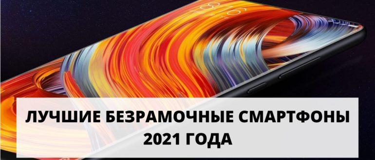 Лучшие безрамочные смартфоны 2021 года