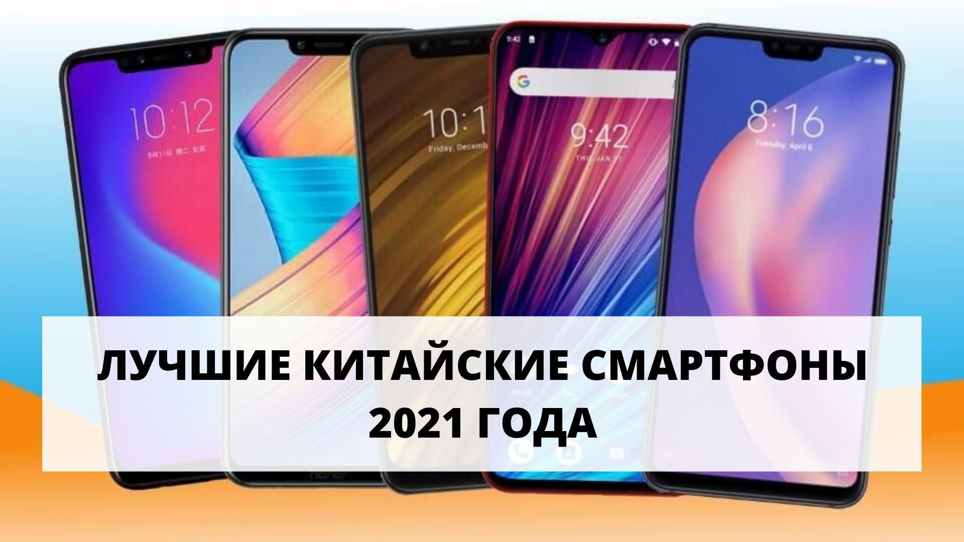 Рейтинг лучших китайских смартфонов 2021 года