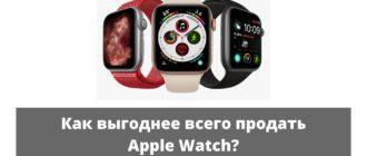 Как выгодно продать Apple Watch?