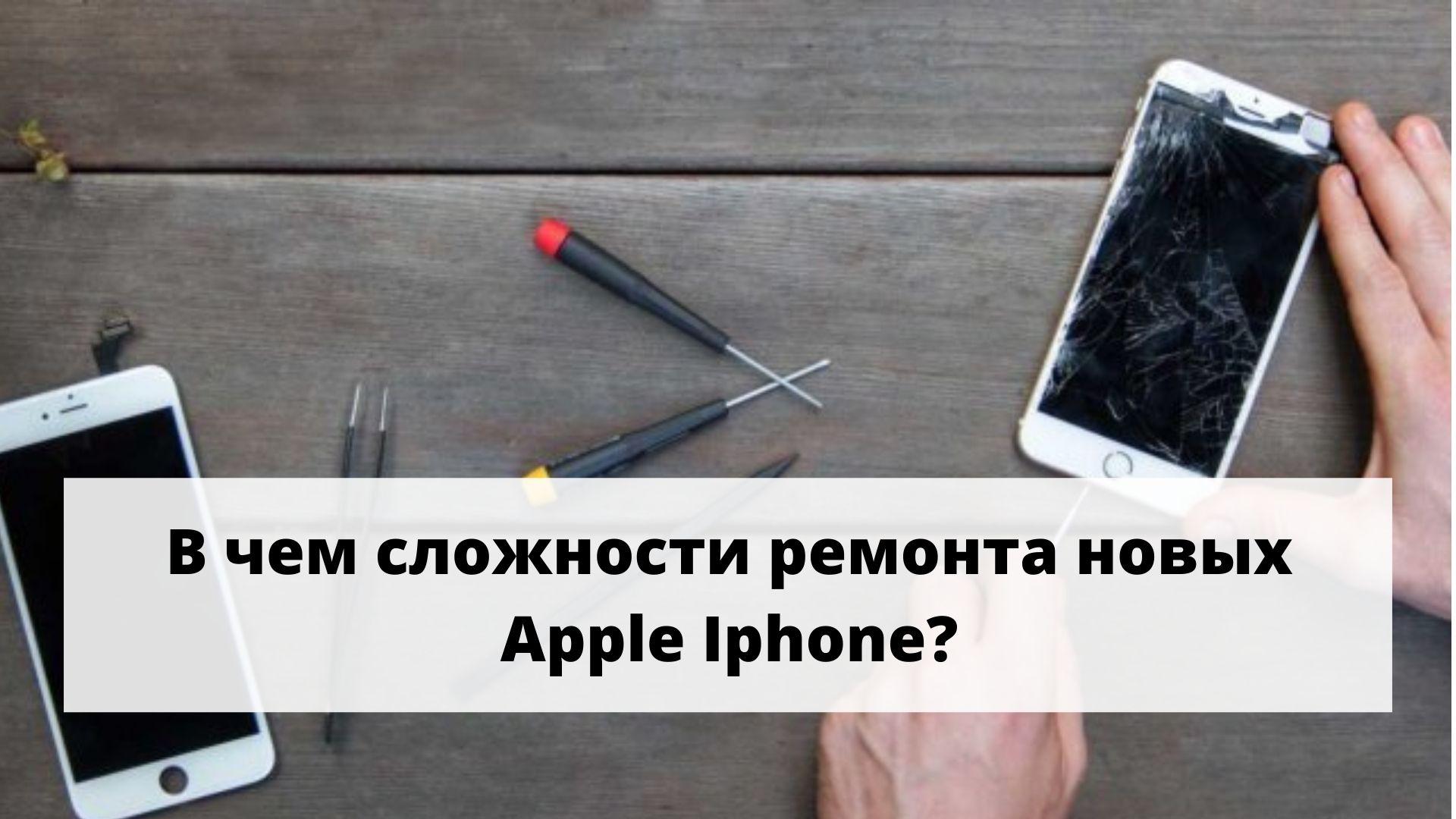 Сложности ремонта Apple iPhone нового поколения